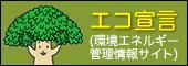 環境エネルギー管理情報サイト