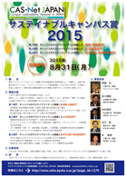 SCprize2015flyer