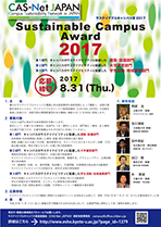 SCprize2016flyer