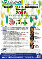 SCprize2018flyer