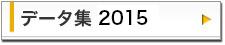2015data