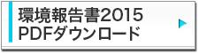 2015pdf_ja