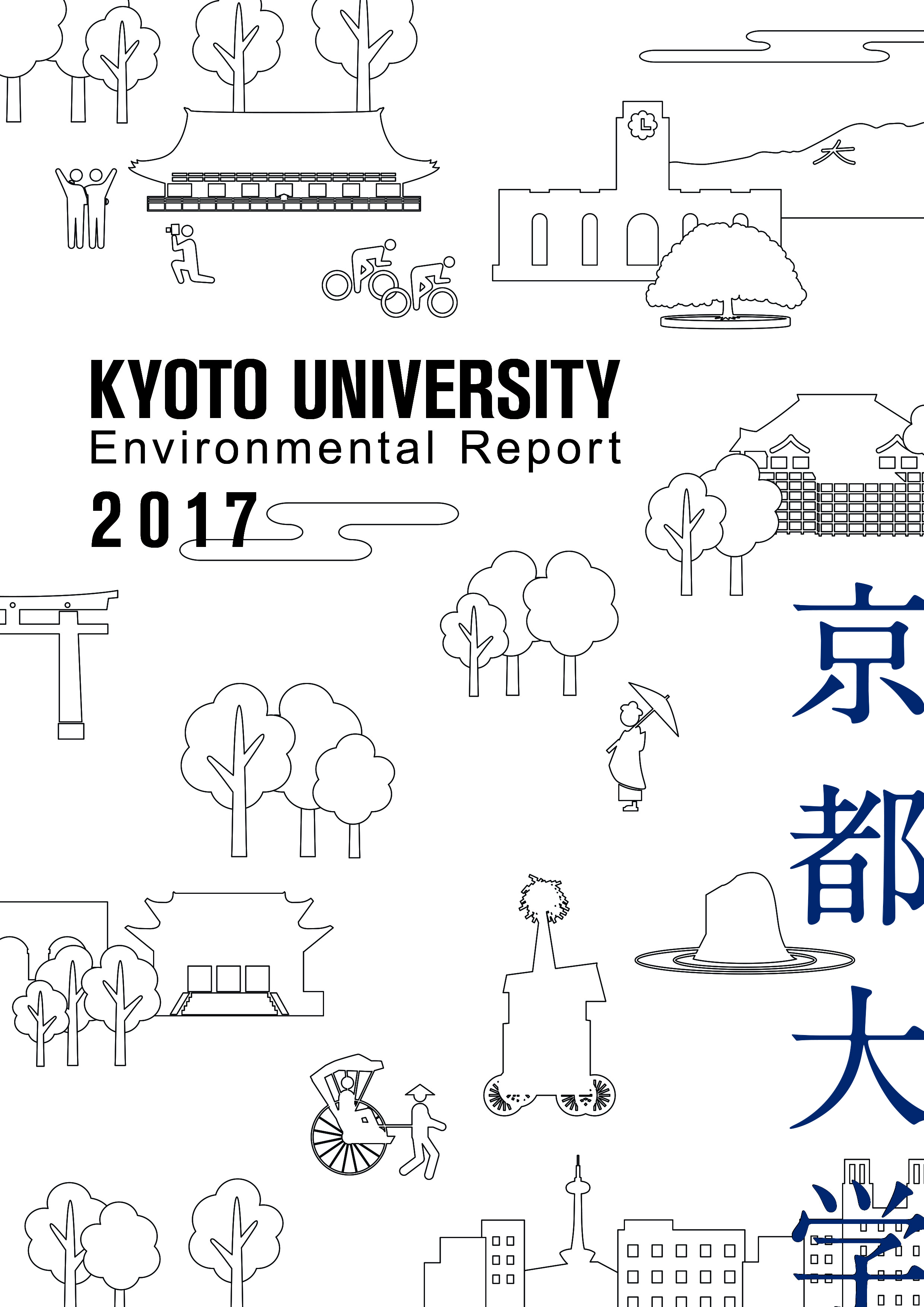 enviromental_report_2017