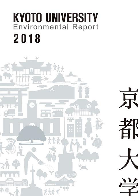 enviromental_report_2018