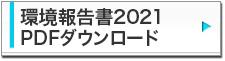 2020pdf_ja
