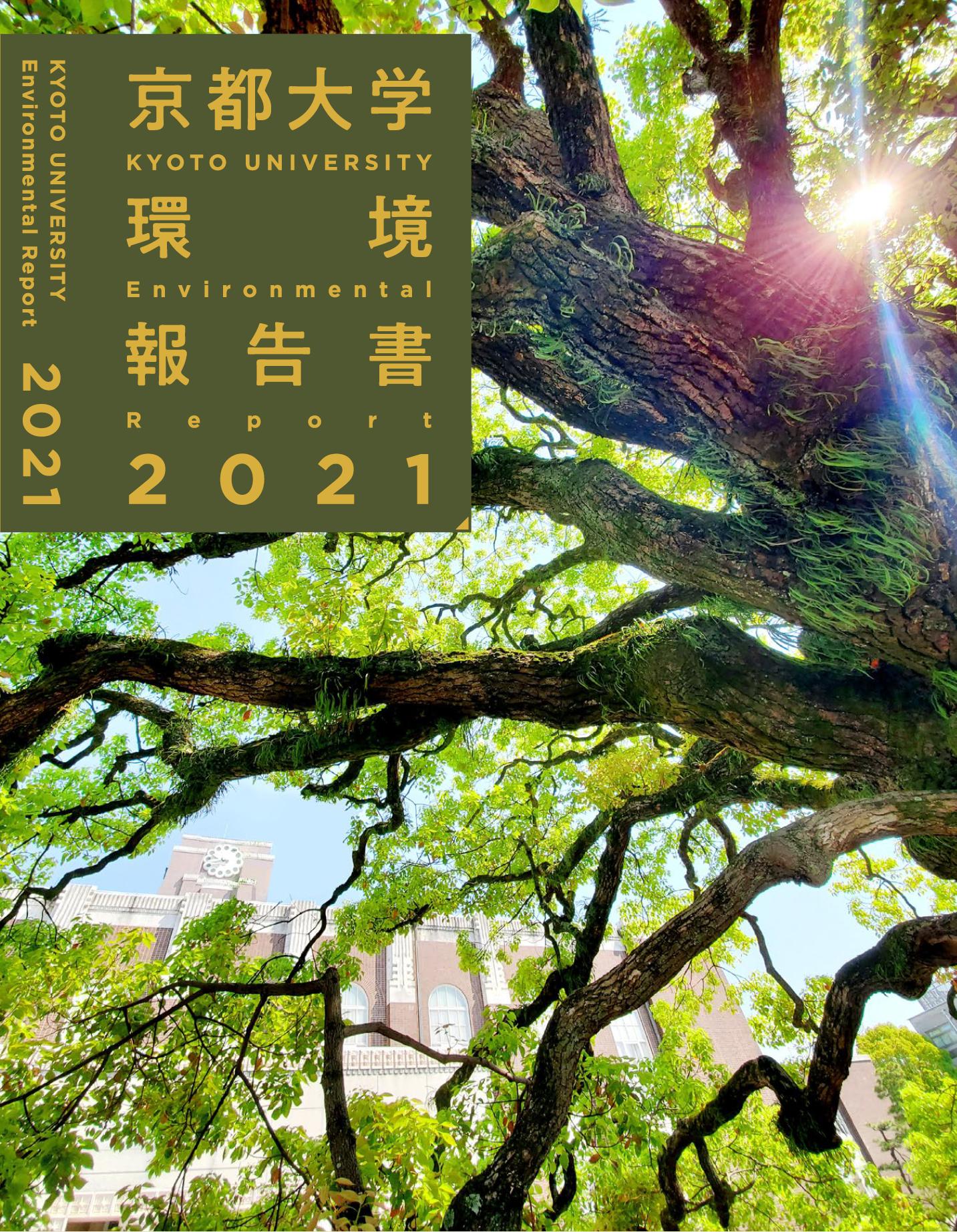 eco2021